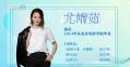 星辰大海——尤靖茹:这辈子只想把演员做好
