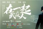 海清《在一起·口罩》完结 刘敏涛《武汉人》收官