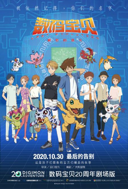 《数码宝贝:最后的进化》中国内地定档10.30上映