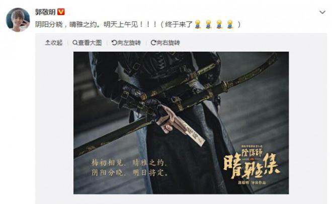郭敬明发《晴雅集》文案:10月10日宣布上映日期