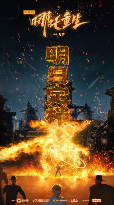 《白蛇》导演新作 《新神榜:哪吒重生》发海报