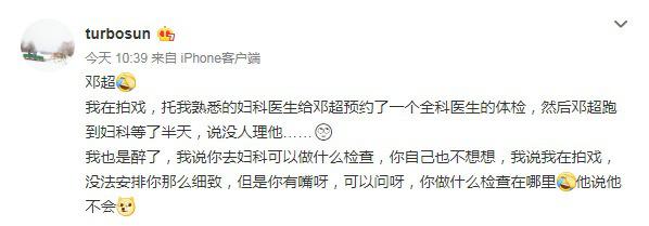 《【杏鑫平台待遇】绝了!孙俪爆料邓超跑到妇产科等体检 抱怨没人理》