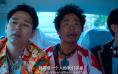 《唐人街探案3》曝全新预告 定档2021大年初一