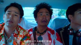 《唐人街探案3》发布新定档预告