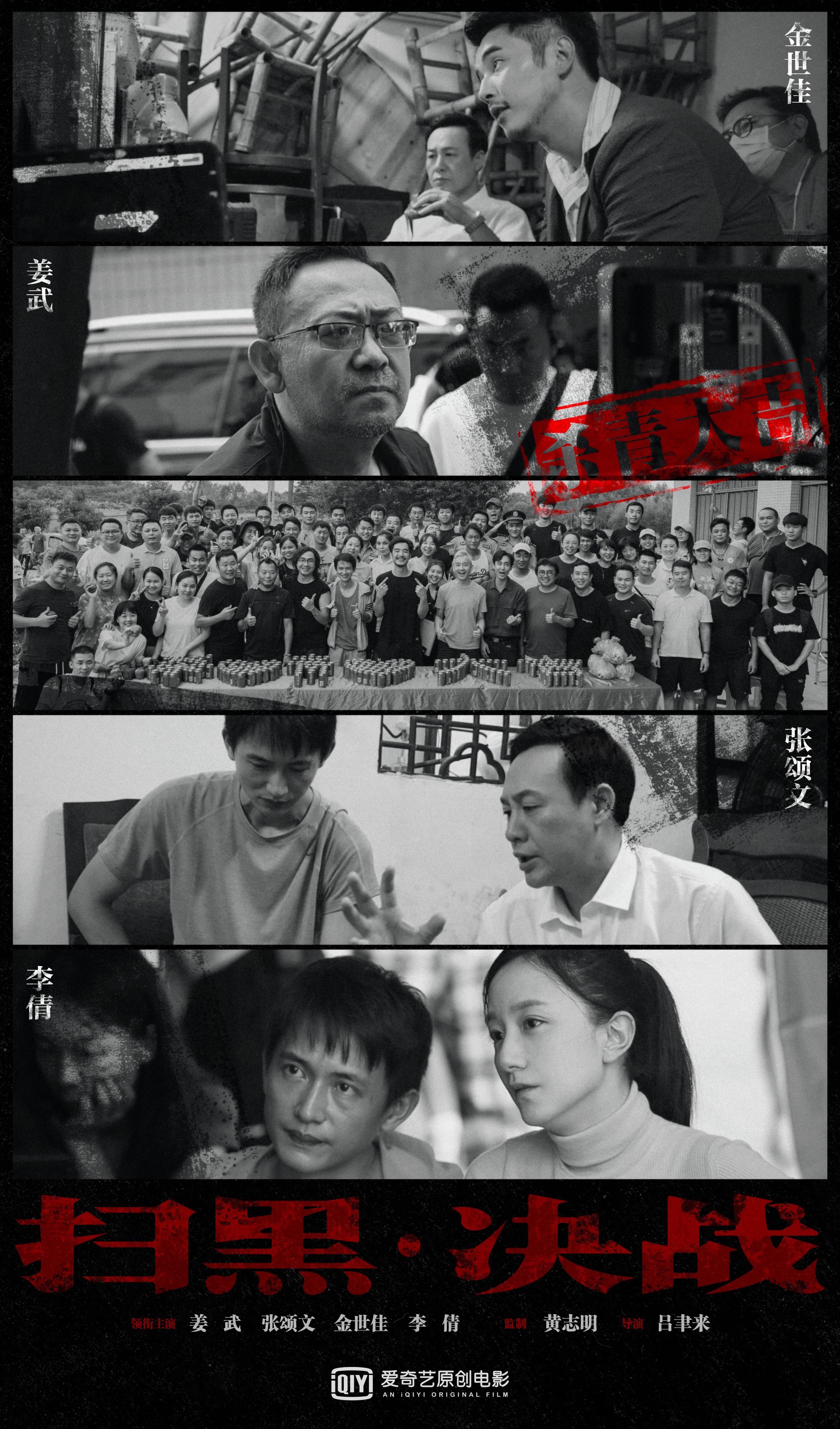 《扫黑·决战》杀青首曝剧照 姜武张颂文演技对决 第1张