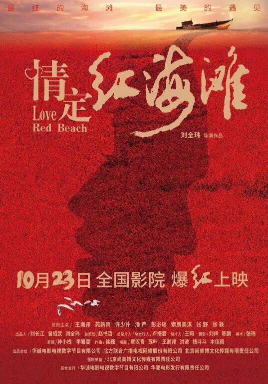 文旅恋爱影片《情定红海滩》定档10月23日上映 第3张