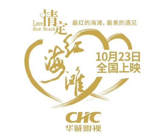 文旅恋爱影片《情定红海滩》定档10月23日上映 第4张