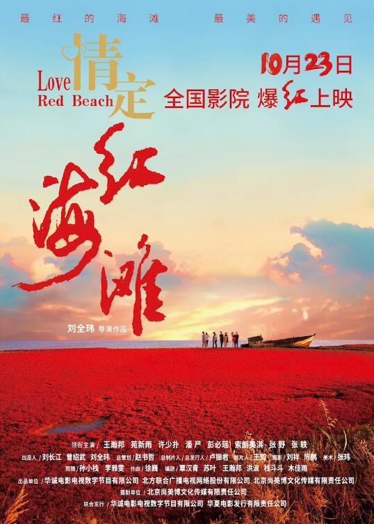 文旅恋爱影片《情定红海滩》定档10月23日上映 第2张