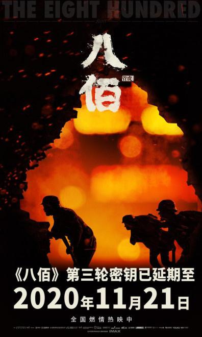 管虎影戏《八佰》密钥再次延期 将上映至11月21日