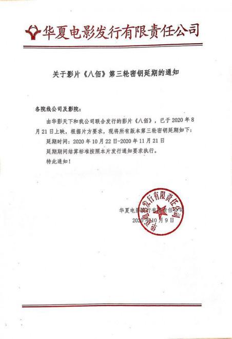 管虎影戏《八佰》密钥再次延期 将上映至11月21日 第2张