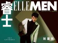 刘昊然庆生日发布时尚写真 湿发油头尽显成熟气质