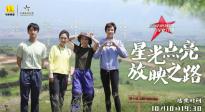 """《温暖有光放映队》第十期 山西代县与繁峙县的""""脱贫大比拼"""""""