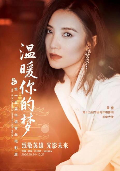 第十五届华语青年电影周将开幕 宋佳出任形象大使 第1张