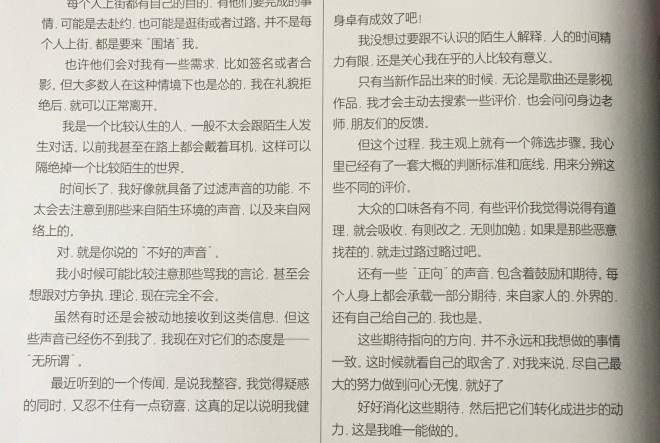 王俊凯诙谐回应整容听说:这说明我健身卓有成效 第2张