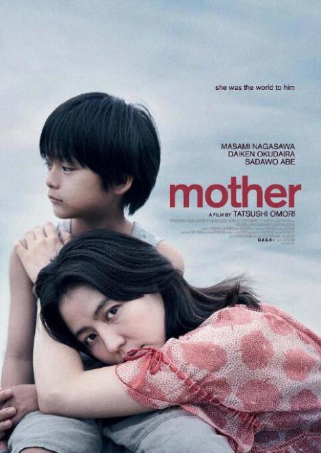 《母亲》公布中文版预告片 长泽雅美扮慵懒母亲 第2张