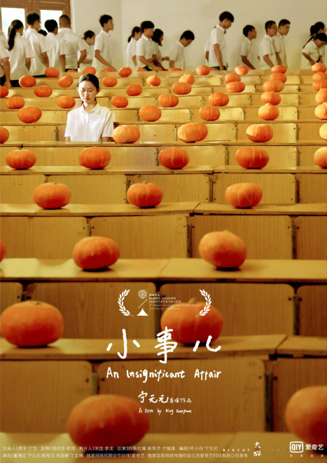 《小事儿》入围平遥影展 95后导演成最年轻入围者