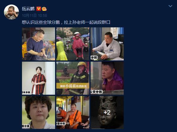 """岳云鹏晒""""全球分鹏""""照片 有外国人和文物雕塑 第1张"""