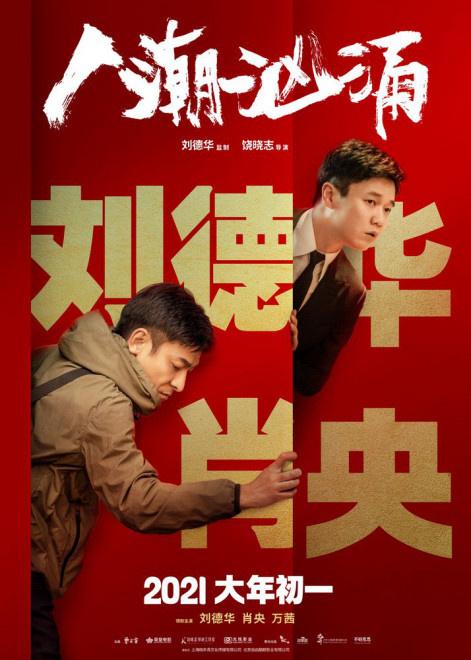 《人潮汹涌》定档2021大年初一 刘德华万茜领衔