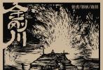 """一朝戰友,一生兄弟。10月12日,電影《金剛川》發布人物關系海報,炮火之下保家衛國,戰友一起并肩戰斗。他們來自五湖四海,匯聚在一起便擁有了共同的名字——""""中國人民志愿軍""""。"""