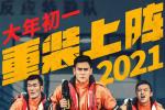 重装上阵!林超贤《紧急救援》定档2021大年初一
