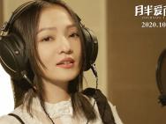 浓情蜜意!张韶涵献唱《月半爱丽丝》同名主题曲