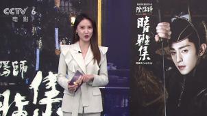 """《晴雅集》《除暴》等新片纷纷定档 国庆档后迎来""""定档热潮"""""""