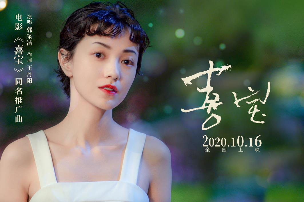 《喜宝》曝同名推广曲MV 郭采洁动情演绎频落泪 第2张