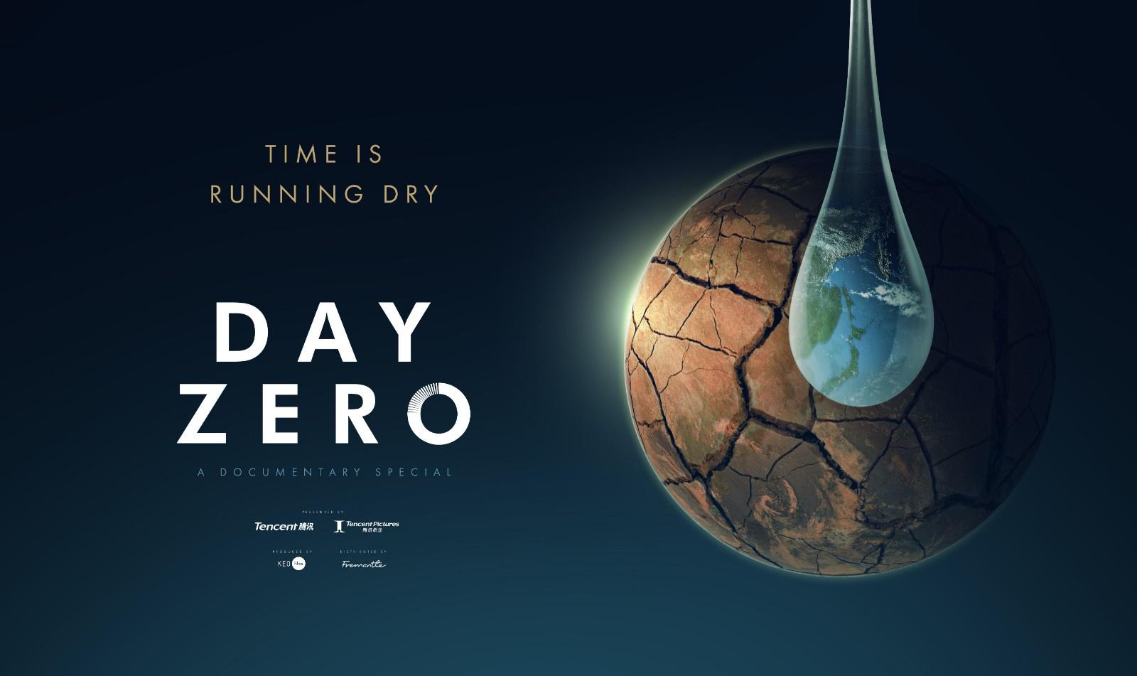 纪录片《零水日》亮相戛纳 聚焦全球水资源危急