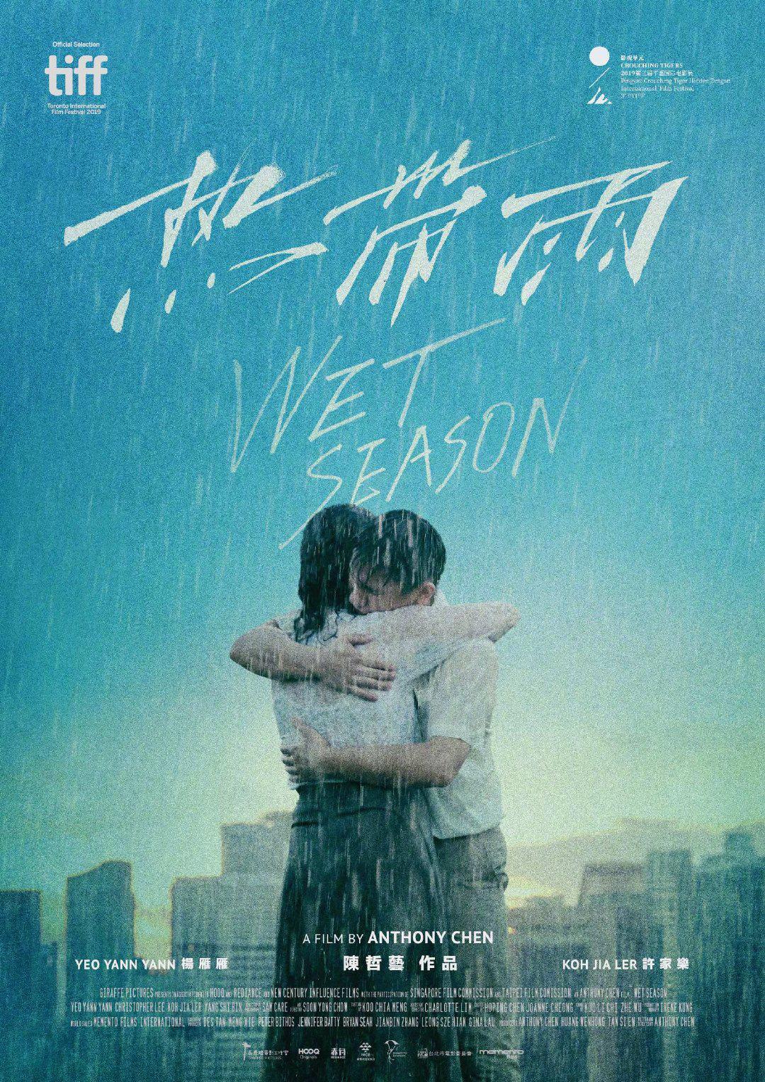 新加坡电影《热带雨》冲击奥斯卡最佳国际影片