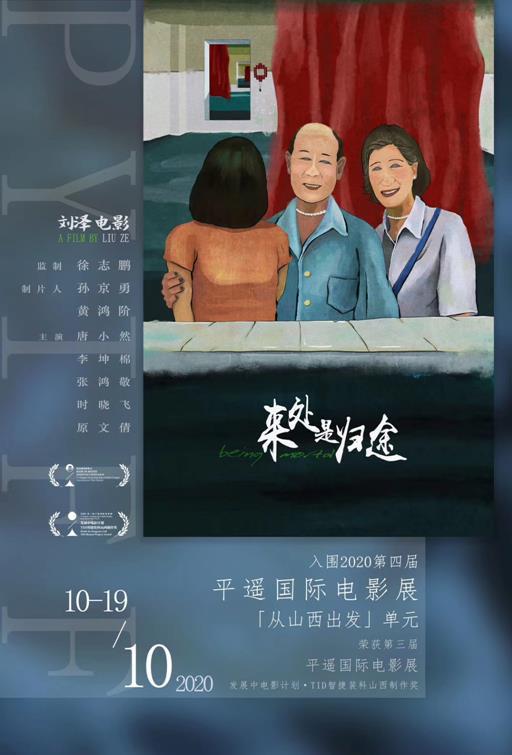 影戏《来处是归途》平遥影戏节首映 探讨家庭议题 第4张