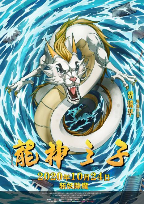 国产动画《龙神之子》定档10.24 新版海报曝光