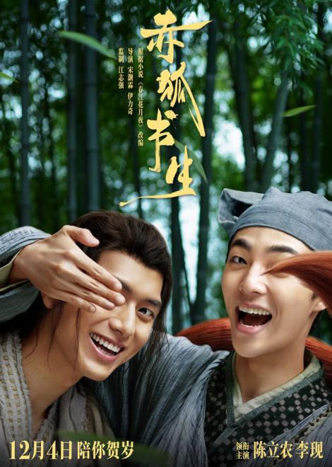 《赤狐书生》定档12.4 李现陈立农露出狐狸尾巴