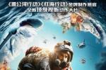 林超贤《紧急救援》发定档预告 彭于晏重装上阵