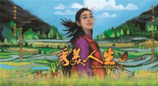 """《秀美人生》曝角色海报 再掀""""文秀精神""""热潮"""