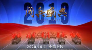 """中国最帅""""天团""""登银幕 观众赞《2019阅兵盛典》"""