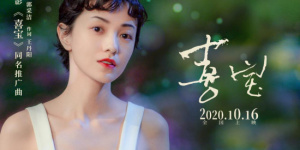 《喜寶》曝同名推廣曲MV 郭采潔動情演繹頻落淚