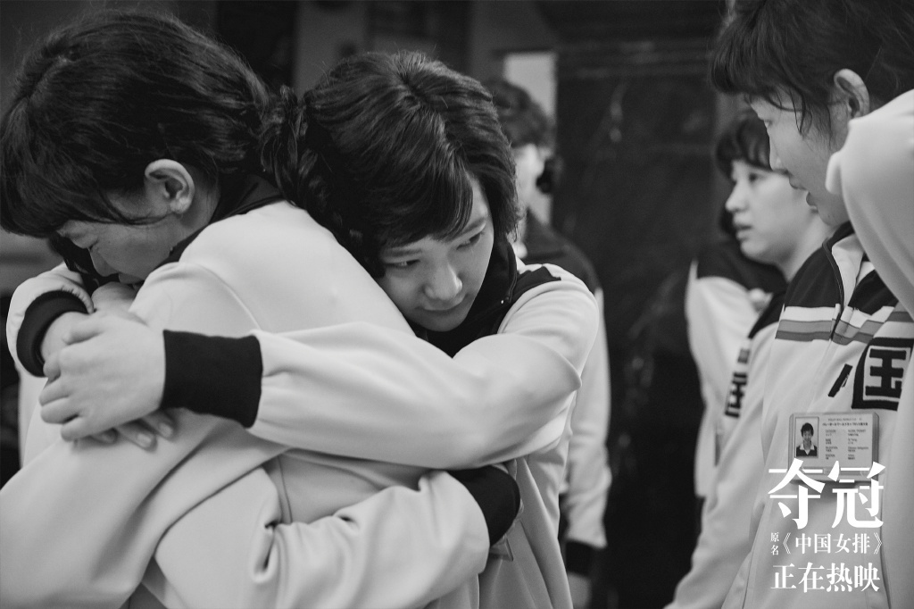 《夺冠》80年代女排黑白幕后照曝光 白浪眼中噙泪