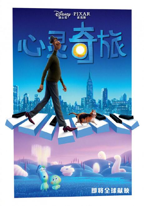 """皮克斯动画《心灵奇旅》发预告 卡通""""灵魂""""登场 第2张"""