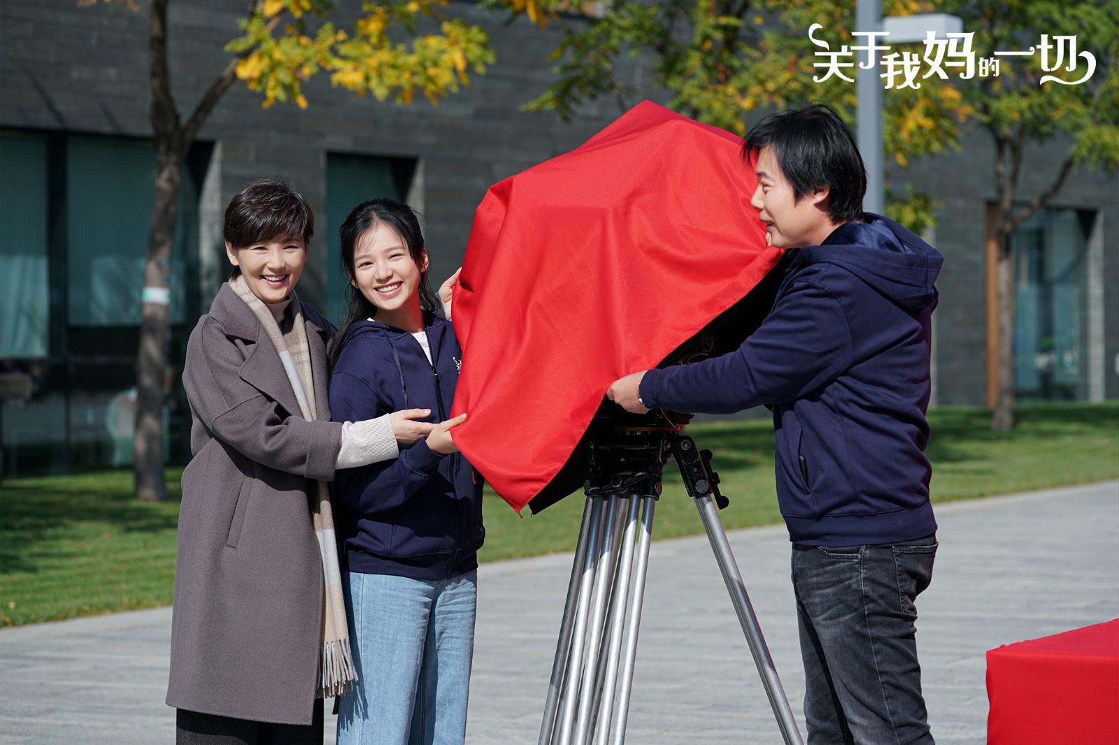"""《关于我妈的一切》开机 徐帆诠释""""中国式母亲"""" 第1张"""