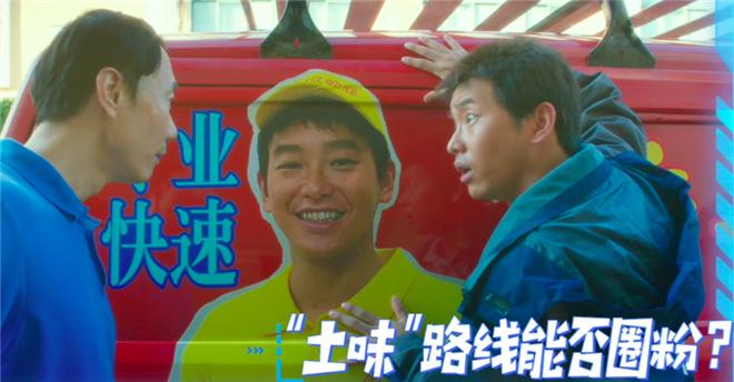 """青年演员上演""""变形记"""" 偶像要靠土味出圈? 第12张"""