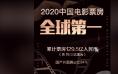 首次!2020中国电影票房129亿超北美成全球第一
