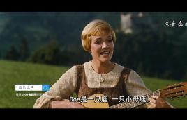 """《音乐之声》插曲""""哆唻咪"""""""