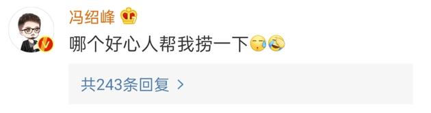 冯绍峰为妻子赵丽颖庆生 留言被淹没求网友