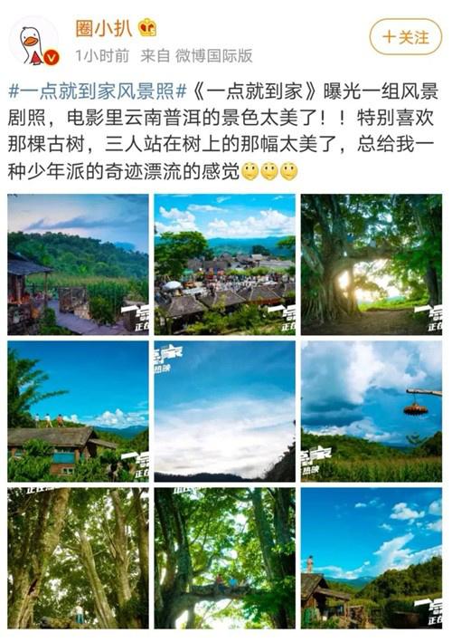 """光影云旅行:""""国庆档""""影戏中祖国的大美风景 第3张"""
