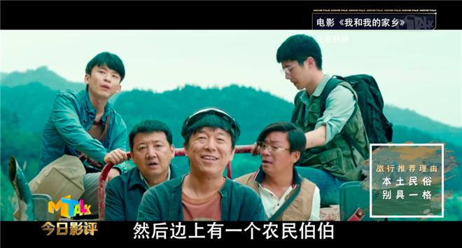 """光影云旅行:""""国庆档""""影戏中祖国的大美风景 第7张"""