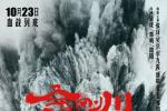 《金刚川》曝IMAX专属海报 志愿军战士奋勇前行