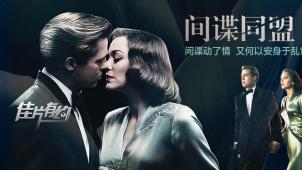 《间谍同盟》影评:二战硝烟下 惊心动魄的爱情往事