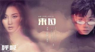 法国灾难片《呼吸》曝中文主题曲 胡夏孟佳献唱