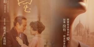 """郭采潔新片《喜寶》曝""""愛情與金錢""""主題海報"""