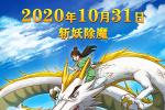 斩妖除魔护家园!《龙神之子》调档10月31日上映